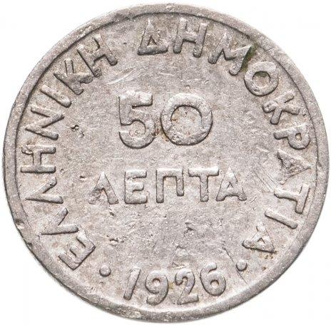 купить Греция 50 лепт 1926 без отметки монетного двора