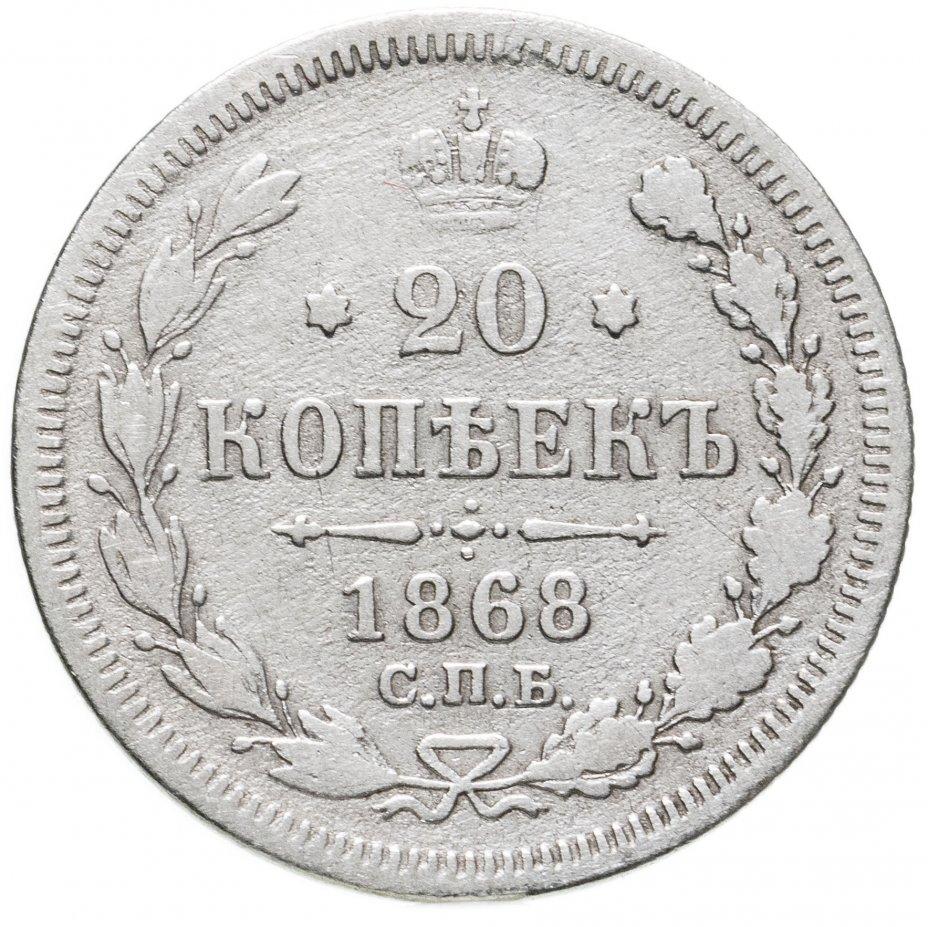 купить 20 копеек 1868 СПБ-НІ