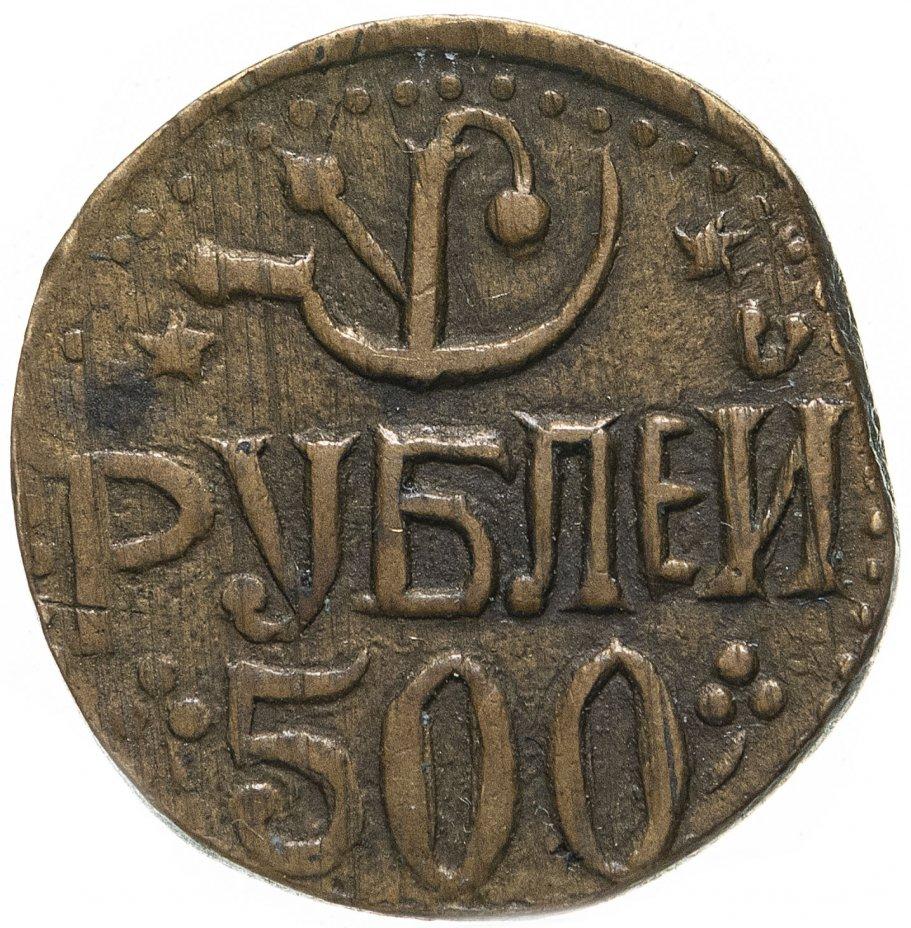 купить Хорезмская Народная Советская Республика 500 рублей 1920