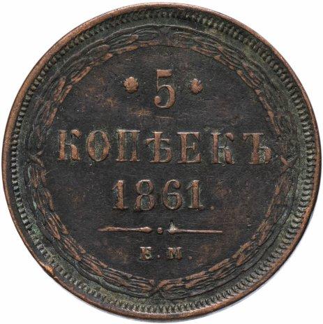 купить 5 копеек 1861 ЕМ