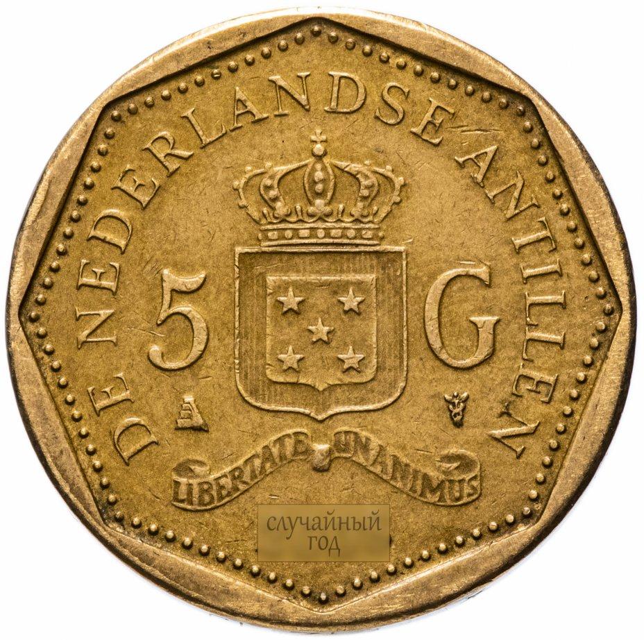 купить Нидерландские Антильские острова 5 гульденов (gulden) 1998-2013 Беатрикс, случайная дата