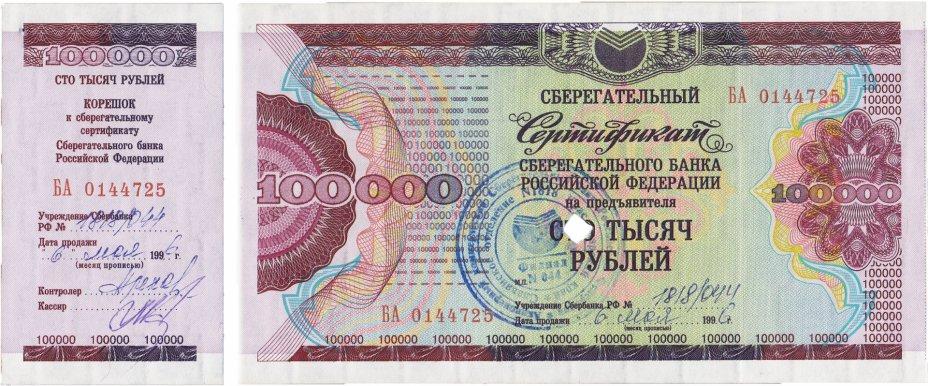 купить Набор Сберегательный Сертификат Сберегательного Банка РФ 1996 года на 100.000 рублей + корешок (с пересчетом в 1998 году)