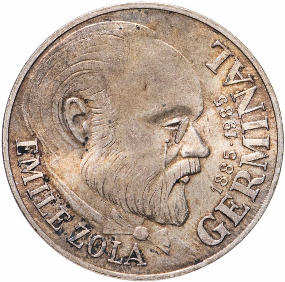 купить Франция 100 франков (francs) 1985  100 лет со дня выхода романа Эмиля Золя «Жерминаль»