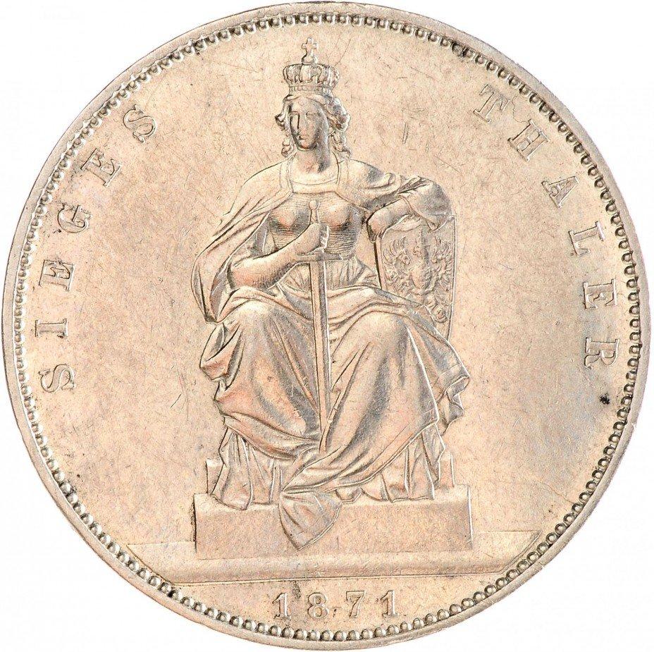 """купить Пруссия талер 1871  """"Победа в франко-прусской войне"""""""