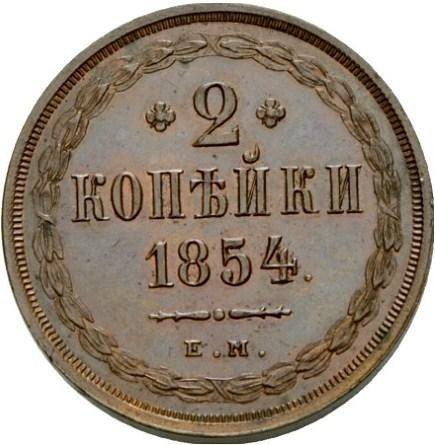 купить 2 копейки 1854 года ЕМ