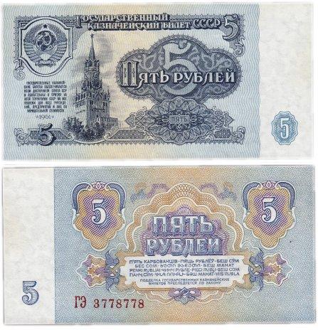 купить 5 рублей 1961 красивый номер 3778778