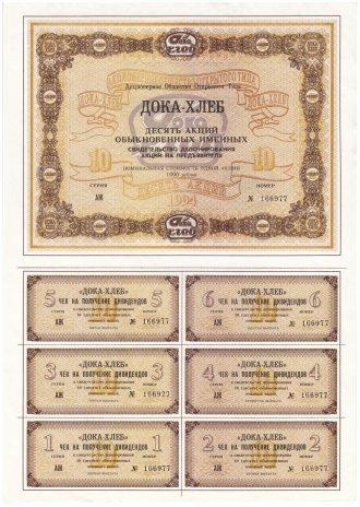 купить Сертификат на 10 акций АООТ Дока - хлеб 1994 год