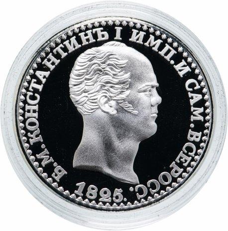 """купить Медаль """"Константиновский рубль"""" с сертификатом"""