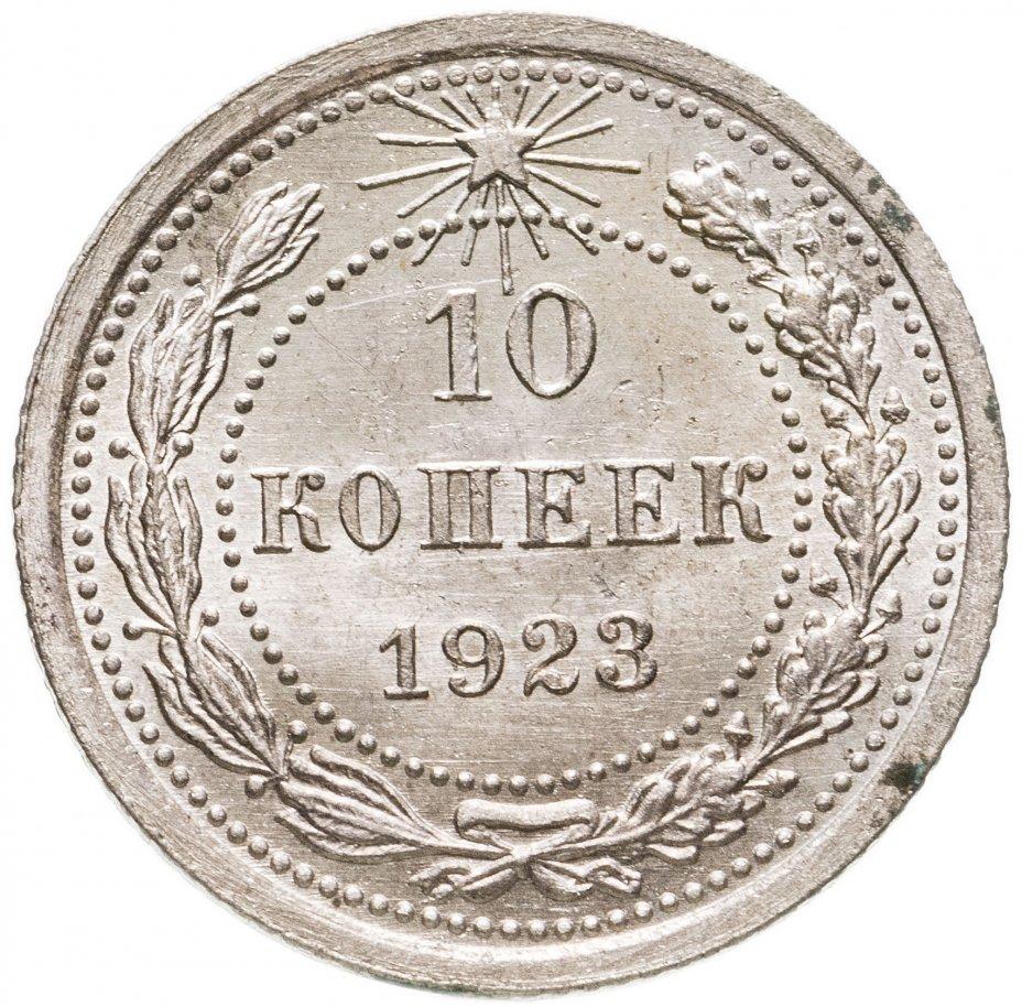 купить 10 копеек 1923