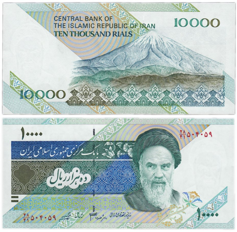 купить Иран 10000 риалов 1992-2006 (Pick 146)