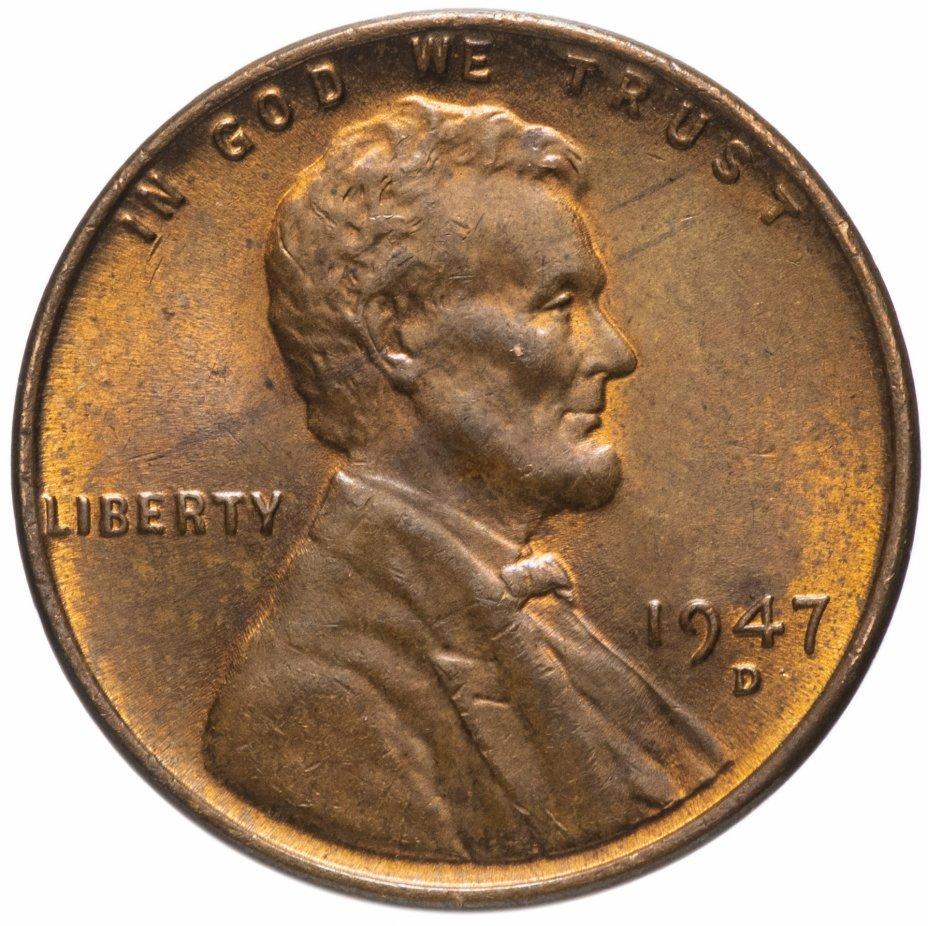 купить США 1 цент 1947 D