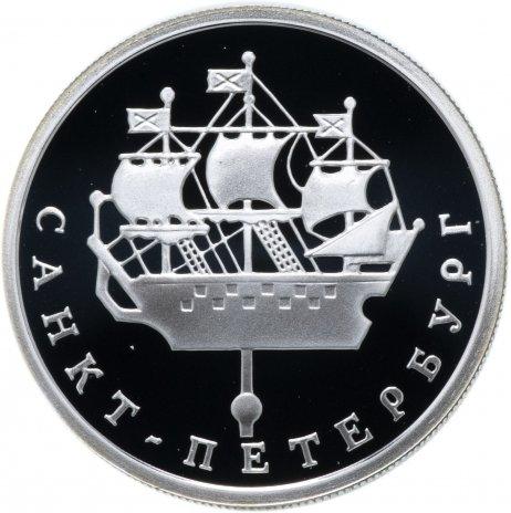 """купить 1 рубль 2003 СПМД """"Санкт-Петербург - кораблик на шпиле Адмиралтейства"""""""