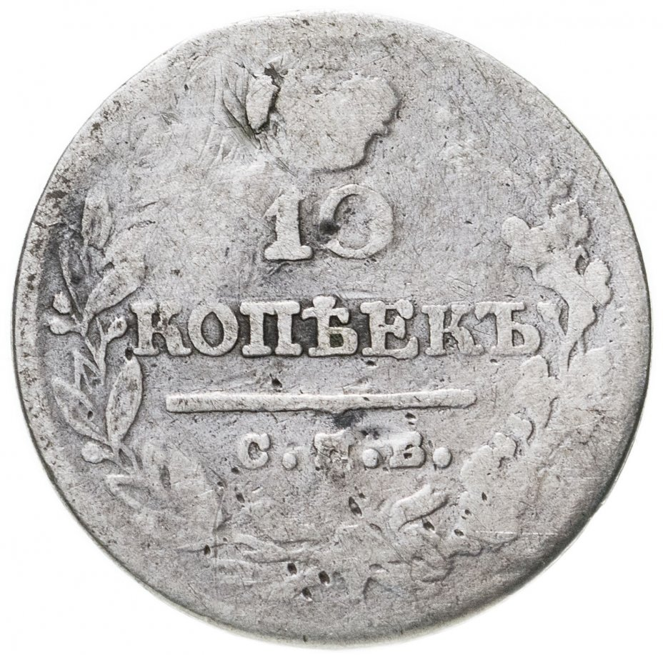 купить 10 копеек 1823 СПБ-ПД