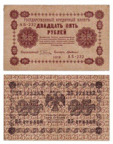 купить 25 рублей 1918 управляющий Пятаков, кассир Де Милло, Московская фабрика ГОЗНАК