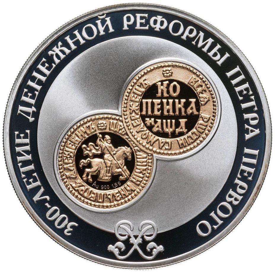 купить 3 рубля 2004 СПМД 300-летие денежной реформы Петра I, золотая вставка