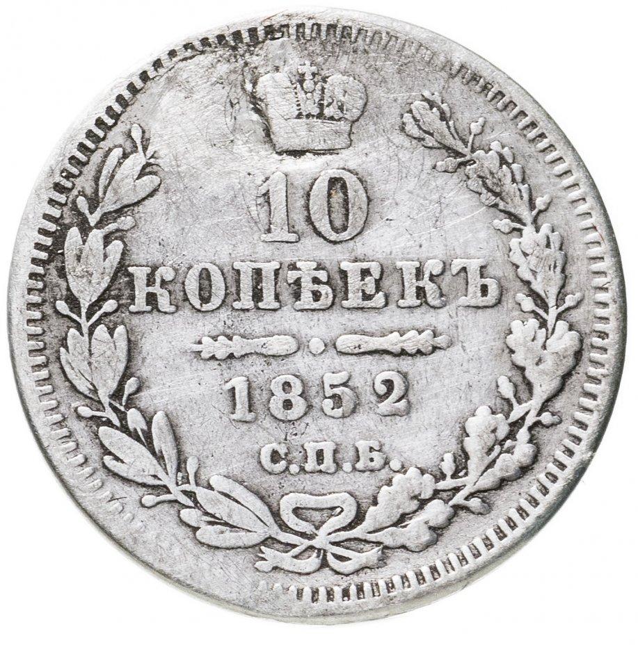 купить 10 копеек 1852 СПБ-ПА