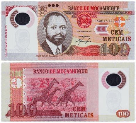 купить Мозамбик 100 метикал 2011 (Pick 151a)