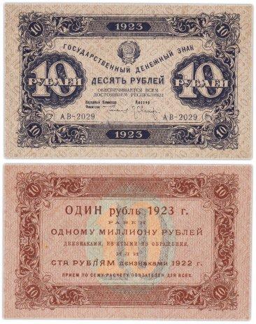 купить 10 рублей 1923 1-й выпуск, наркомфин Сокольников, кассир Оников