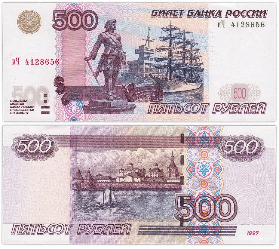 купить 500 рублей 2004 (модификация 2004)  тип литер маленькая/Большая
