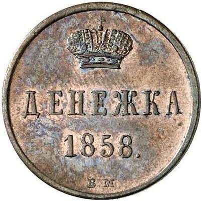 купить денежка 1858 года ВМ