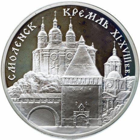"""купить 3 рубля 1995 ММД  """"Смоленский кремль, XI - XVIII вв."""""""