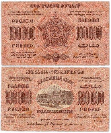 купить 100000 РУБЛЕЙ 1923 ГРУЗИЯ