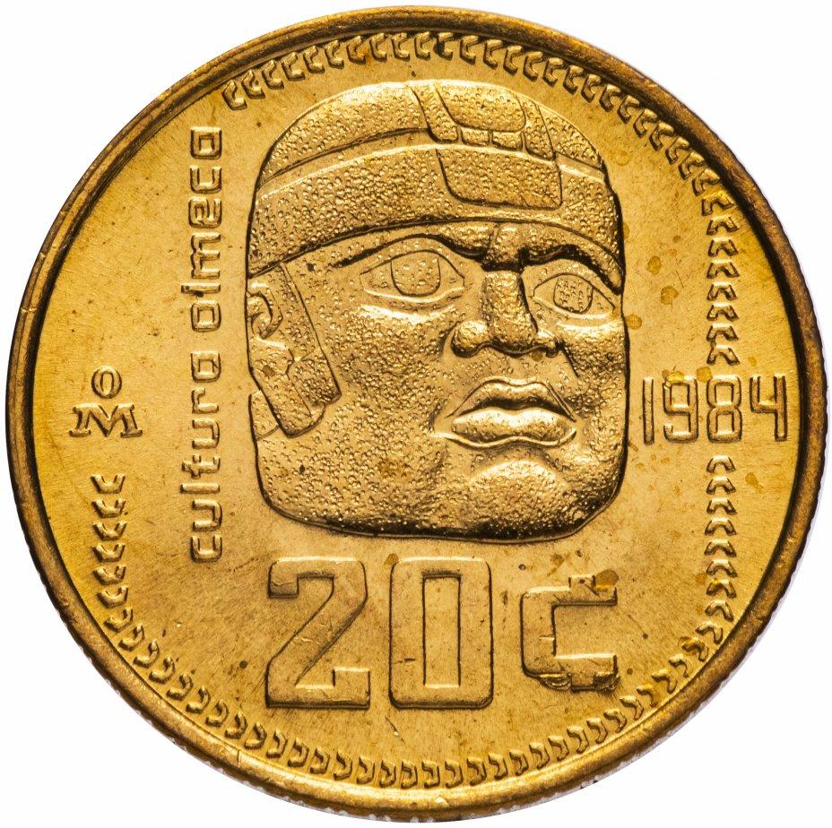 купить Мексика 20 сентаво 1984 (Культура Ольмеки)