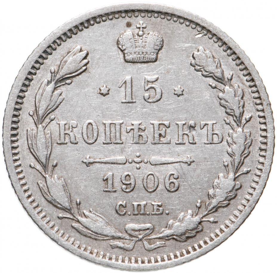купить 15 копеек 1906 СПБ-ЭБ