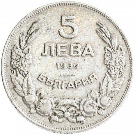 купить Болгария 5 левов 1930