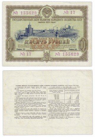 купить Облигация 10 рублей 1953 Государственный заем развития народного хозяйства СССР