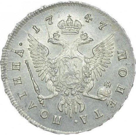 купить полтина 1747 года ММД