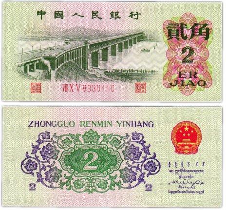 купить Китай 2 цзяо 1962 (Pick 878)