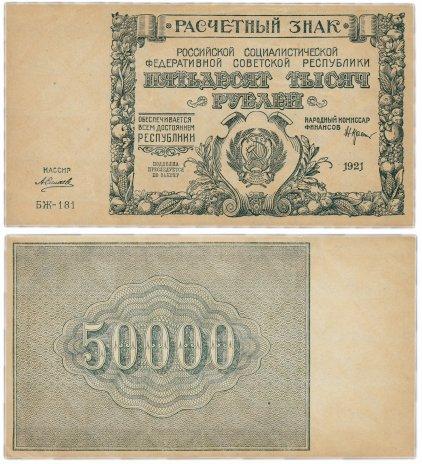купить 50000 рублей 1921 БЖ-181 кассир Силаев