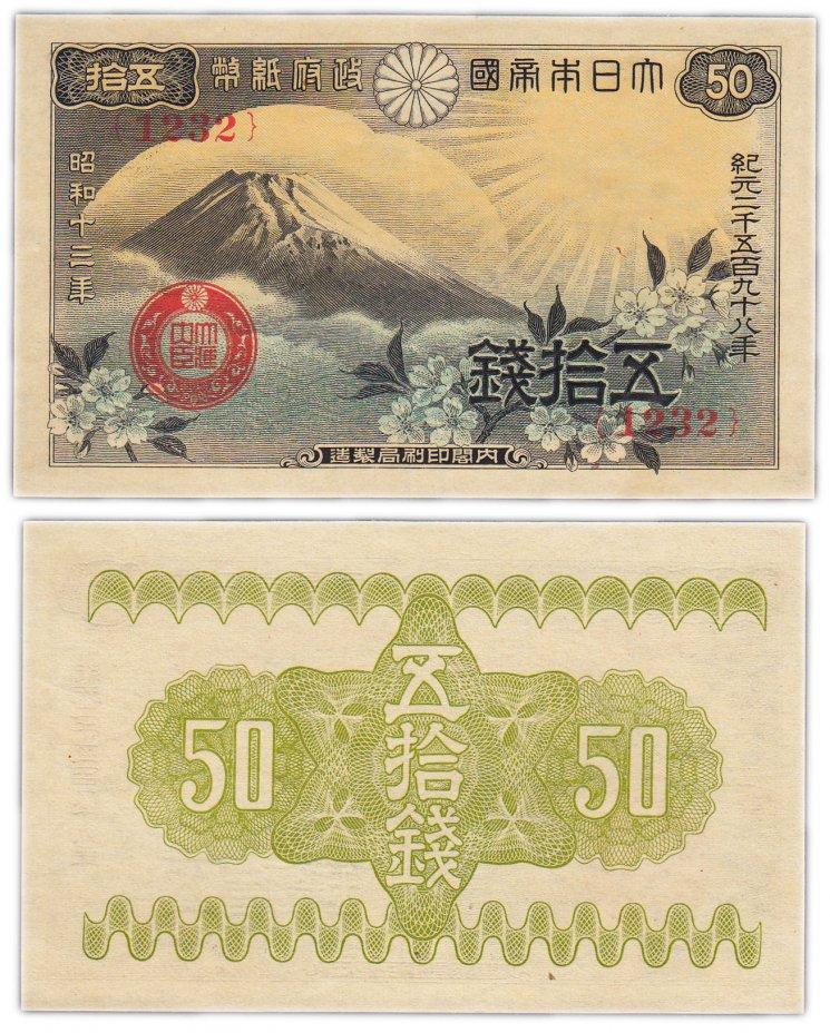 купить Япония 50 сен 1938 (Pick 58a)