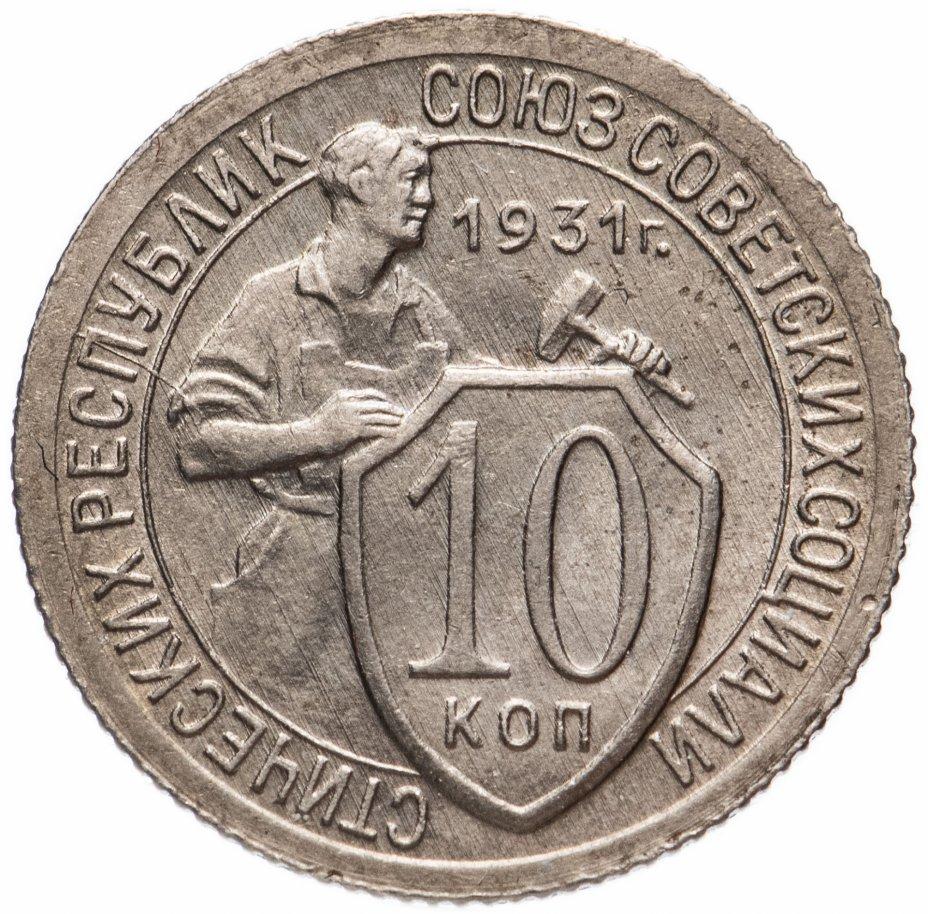 купить 10 копеек 1931