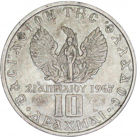 купить Греция 10 драхм 1971