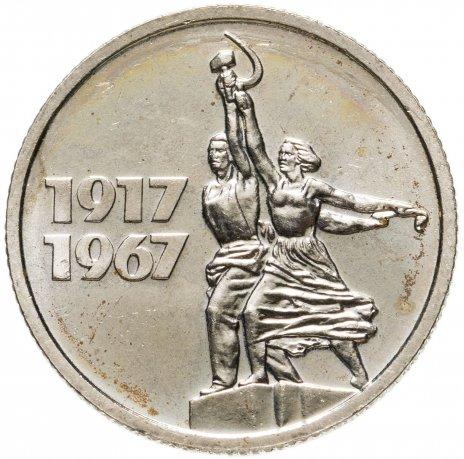 """купить 15 копеек 1967 """"50 лет Советской власти"""""""