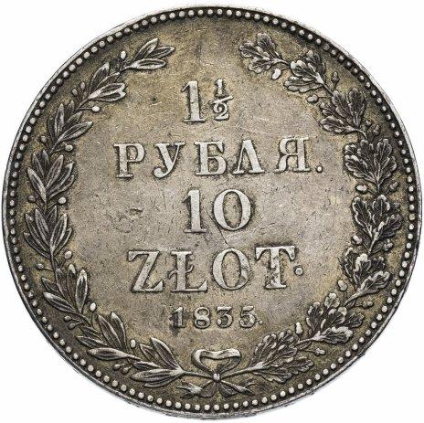 купить 1 1/2 рубля - 10 злотых 1835 НГ русско-польские