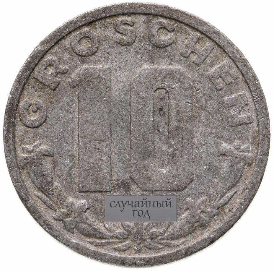 купить Австрия 10 грошей (groschen) 1947-1949, случайная дата