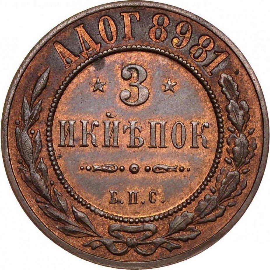 купить 3 копейки 1898 года БПС пробные