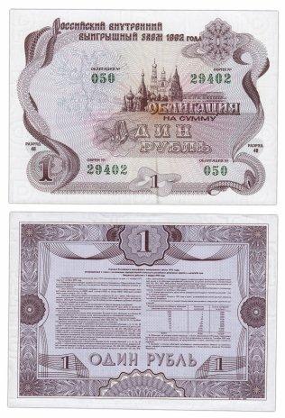 купить Облигация 1 рубль 1992 Российский внутренний выигрышный заем