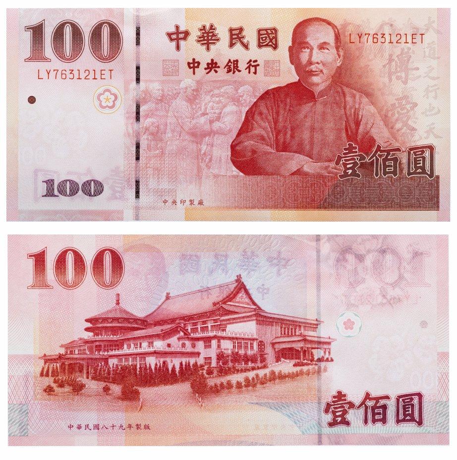 купить Тайвань 100 юаней 2001 (Pick 1991)