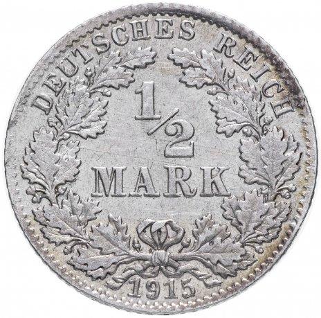 """купить Германия(Германская Империя) 1/2 рейх марки 1915 """"D"""""""