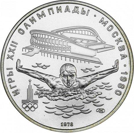 "купить 5 рублей 1978 ""XXII Олимпиада 1980г в Москве - плавание"""