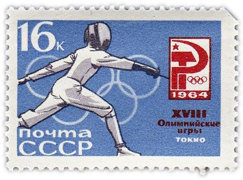 """купить 16 копеек 1964 """"Олимпиада в Токио: Фехтование"""""""
