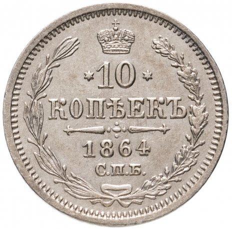 купить 10 копеек 1864 СПБ-НФ