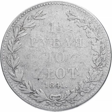 купить 1 1/2 рубля - 10 злотых 1841 года MW