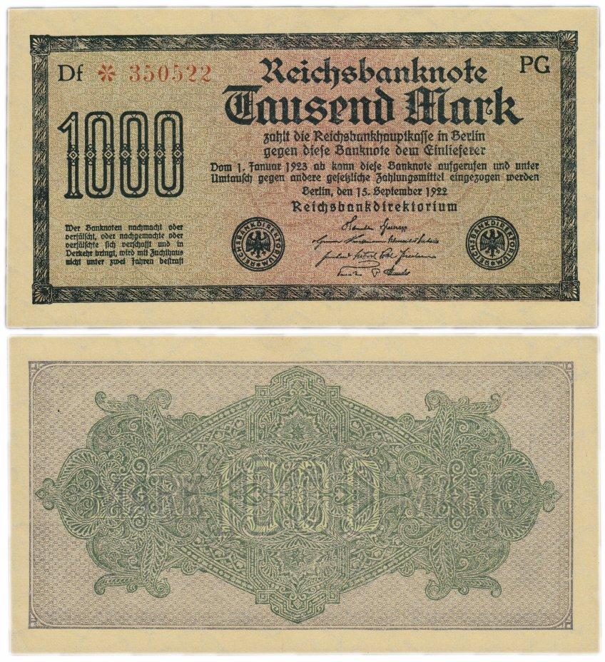купить Германия 1000 марок 1922 (Pick 176b) красный номер шрифт большой