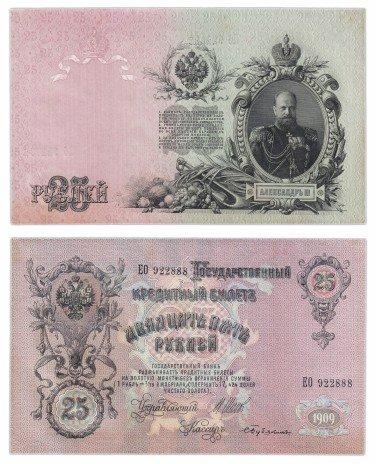 купить 25 рублей 1909 Шипов, кассир Бубякин, красивый номер ЕО 922888