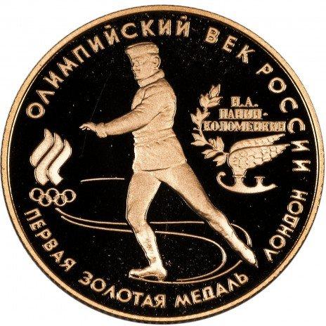 купить 50 рублей 1993 ЛМД Proof первая золотая медаль